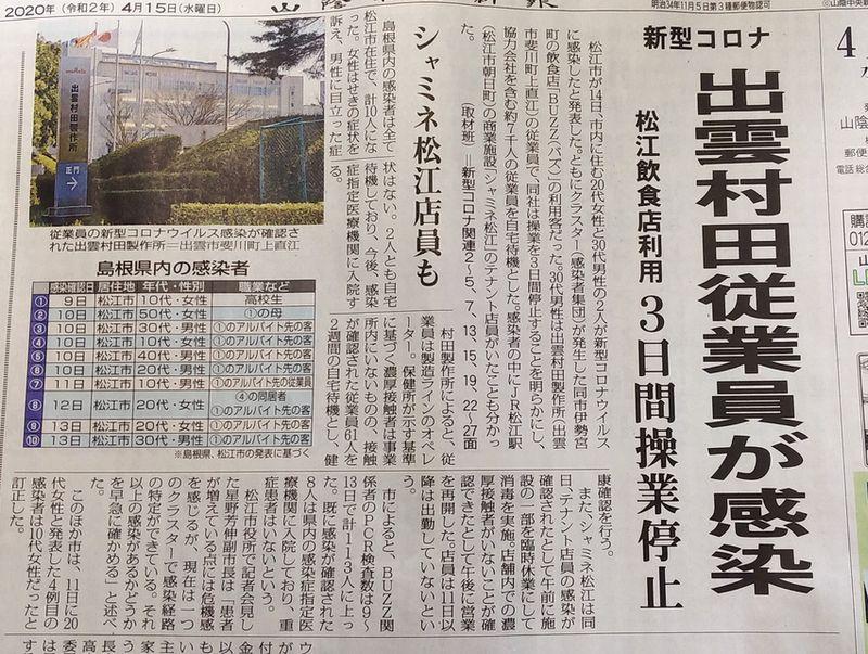 コロナ 出雲 村田
